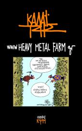 www.HEAVY METAL FARM.gr